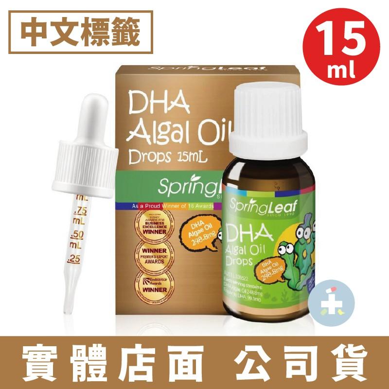 綠芙特級 金寶貝DHA藻油(15ml) 滴劑 澳洲原裝進口 中文標籤 禾坊藥局親子館