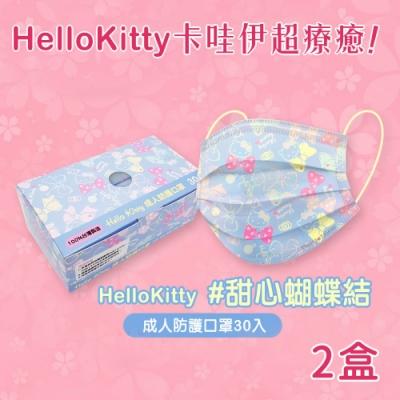 Hello Kitty 台灣製造成人款3層防護口罩-藍底大蝴蝶結款(30入x2盒)共60入