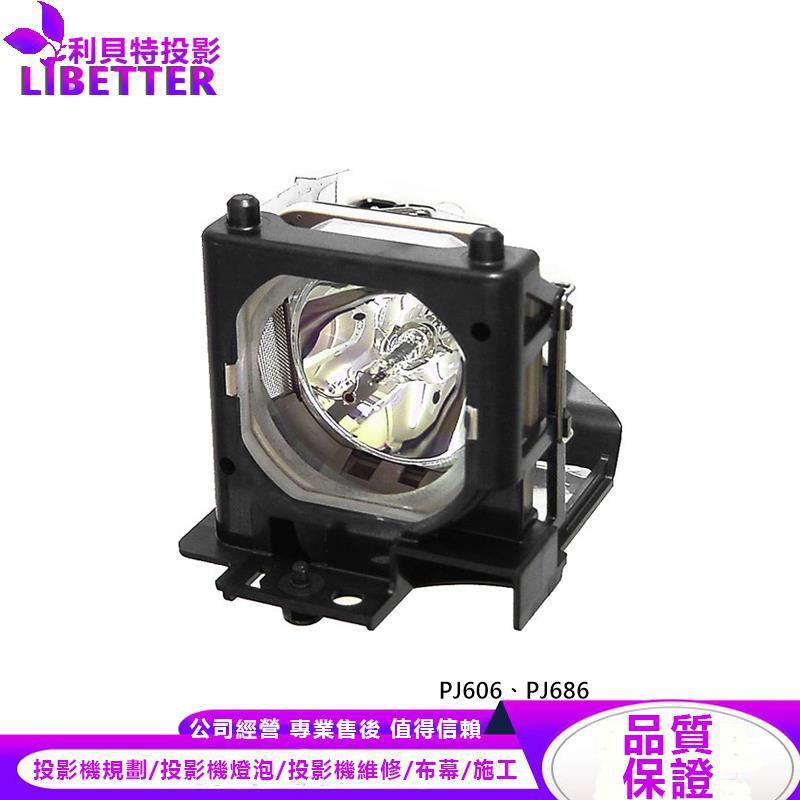 VIEWSONIC RLC-015 投影機燈泡 For PJ606、PJ686