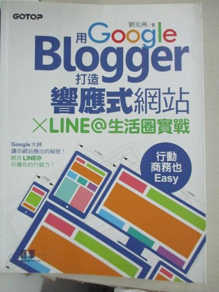 【書寶二手書T1/財經企管_DTA】用Google Blogger打造響應式網站 X LINE生活圈實戰_劉克洲