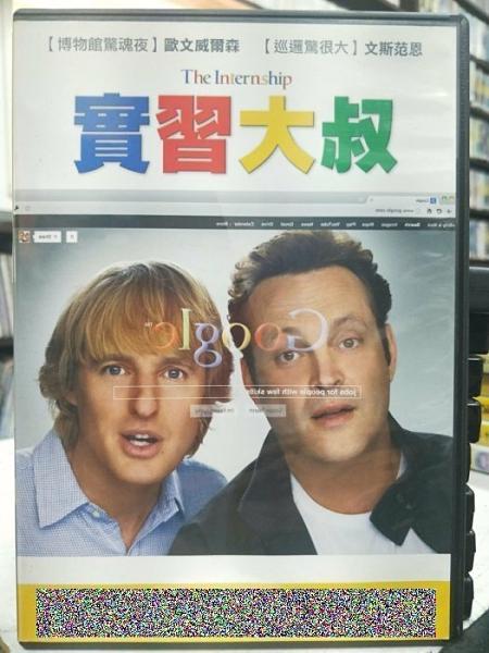 挖寶二手片-G05-016-正版DVD-電影【實習大叔】-歐文威爾森 文斯范恩(直購價)