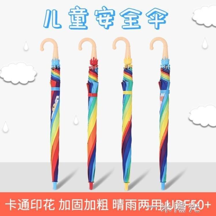 黑膠防曬太陽傘直柄彩虹可愛兒童小學生傘安全手柄雨傘男女