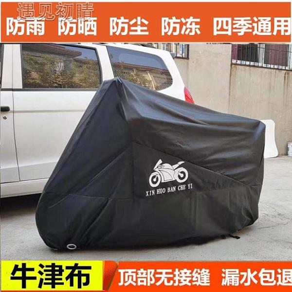 機車罩趴賽摩托車車罩車衣防雨罩防曬電動踏板車車衣彎梁重型機車套跑車 快速出貨