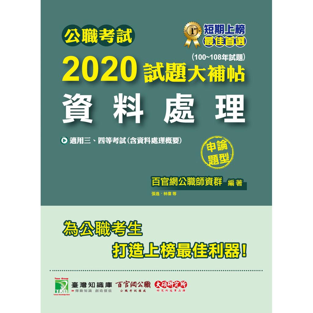 《大碩教育》公職考試2020試題大補帖【資料處理(含資料處理概要)】 (申論題型) 9789863457954
