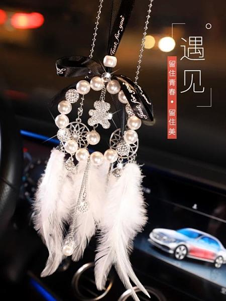 汽車掛件抖音同款網紅女神車載裝飾品吊墜高檔創意車內后視鏡掛飾 韓美e站