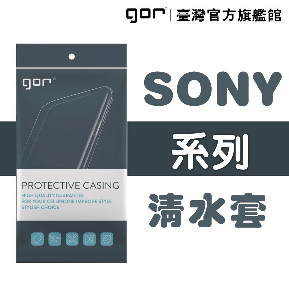【GOR保護貼】索尼 Sony系列下標區 TPU 超薄透明保護殼 清水套 sony軟殼
