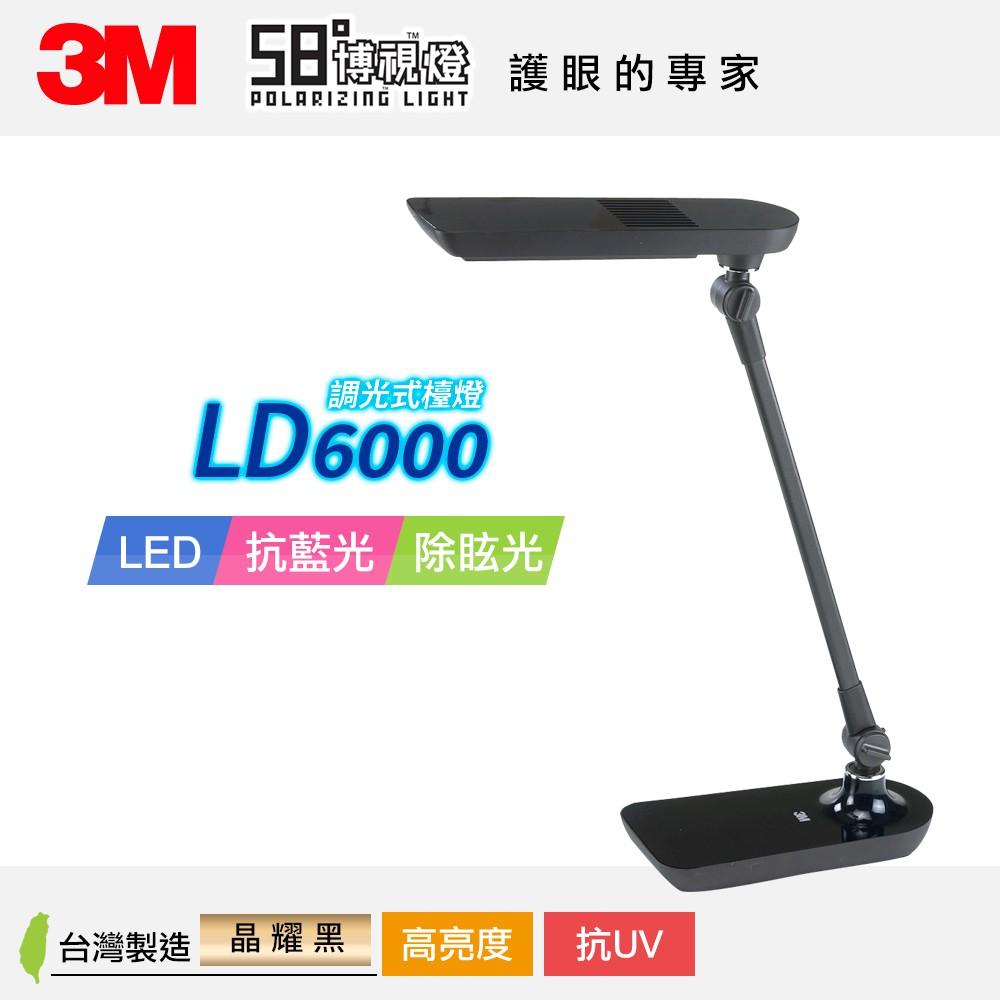 3M LD6000 LED調光式桌燈 晶耀黑 廠商直送 現貨