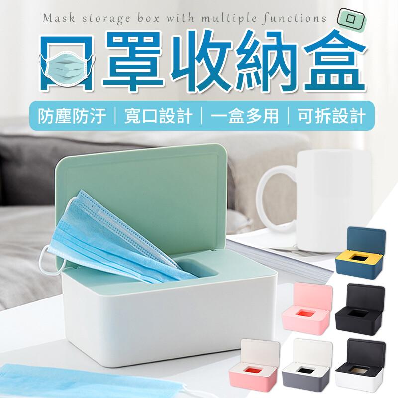 口罩收納抽取更方便 口罩收納盒 大款 衛生紙盒 桌面收納 口罩盒 收納盒 面紙盒 紙巾盒 收納