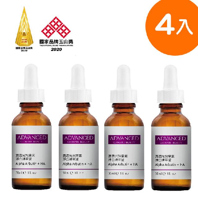 ADVANCED 潤透光熊果素淨白精華液 Alpha Arbutin + HA (30ml)-4入組