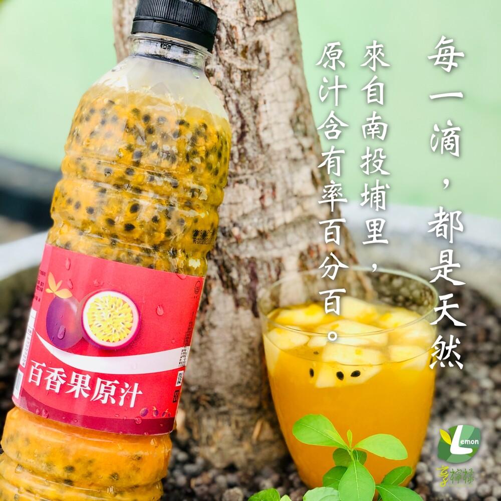 享檸檬南投埔里100%百香果原汁950g約50顆百香果(贈暖心試飲包/隨機出貨)