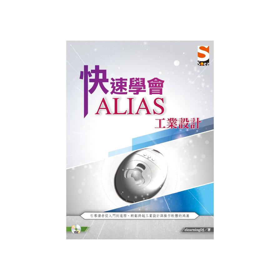 快速學會ALIAS工業設計(elearningDJ)