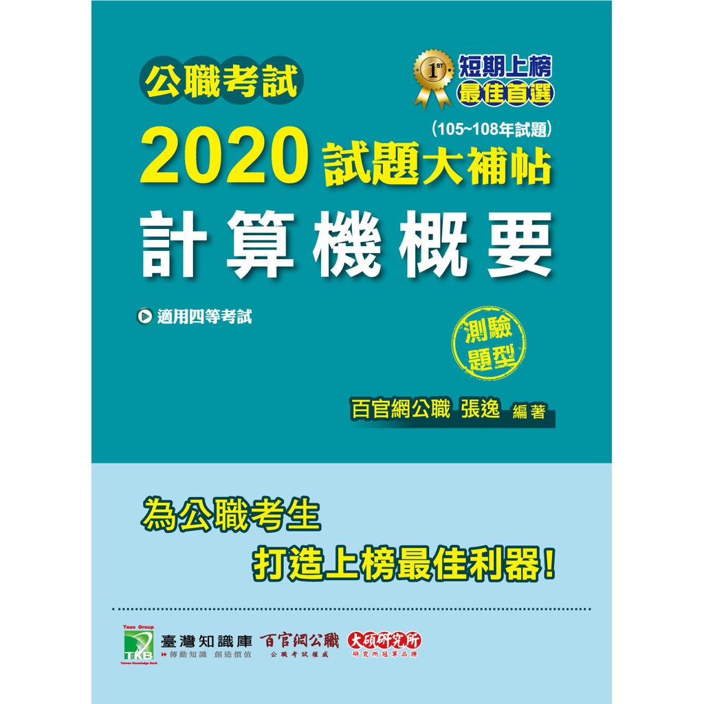《大碩教育》公職考試2020試題大補帖【計算機概要】(105~108年試題)(測驗題型) 9789863458050