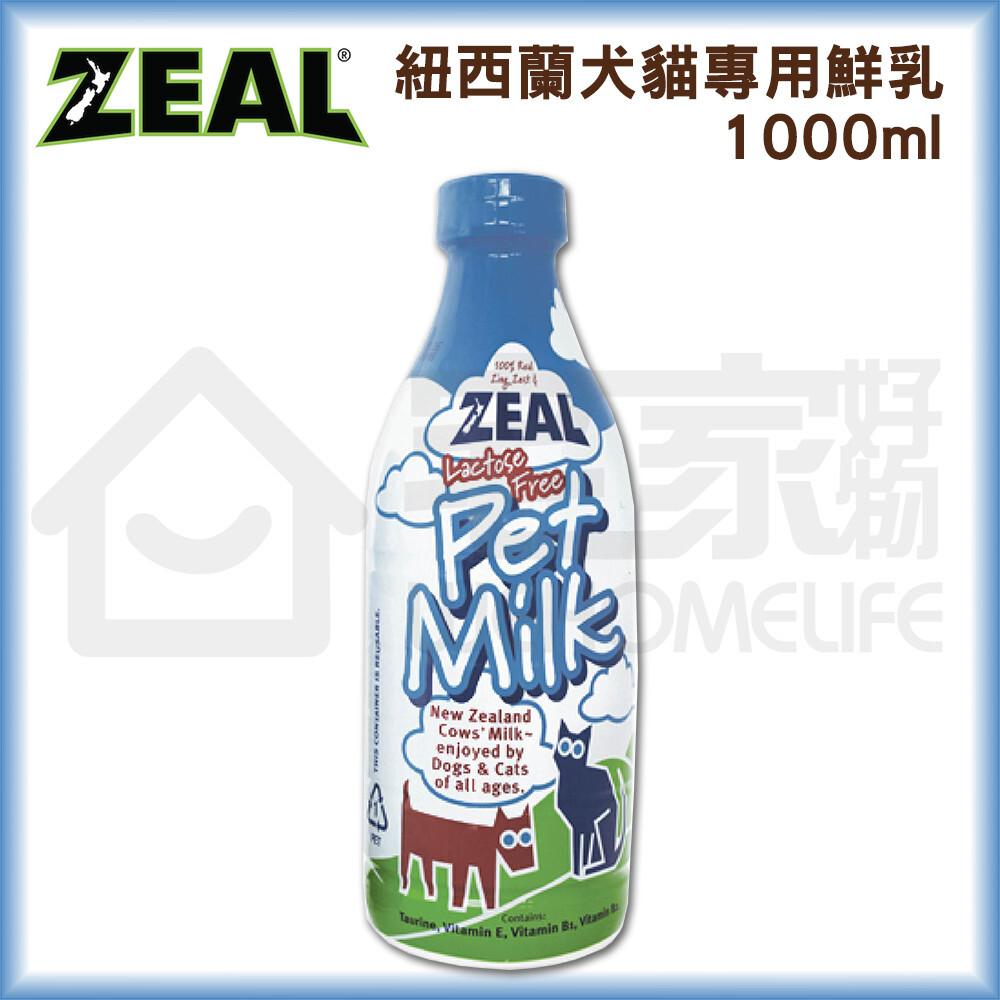 zeal真致 紐西蘭狗貓專用鮮乳(不含乳糖) 宅家好物