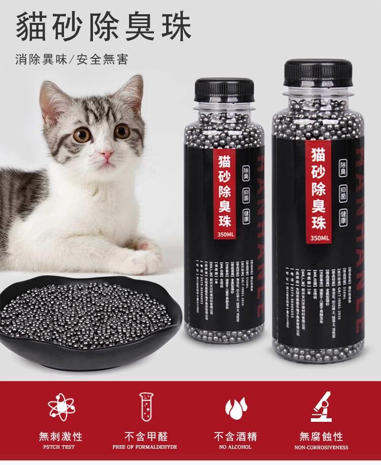 現貨寵物除臭珠貓砂寵物砂空氣凈化芳香劑450g消臭珠除臭貓貓咪防臭去味劑消臭珠