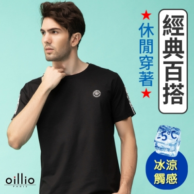 oillio歐洲貴族 男裝 短袖修身圓領T恤 超柔防皺 素面簡約 涼感穿著 黑色