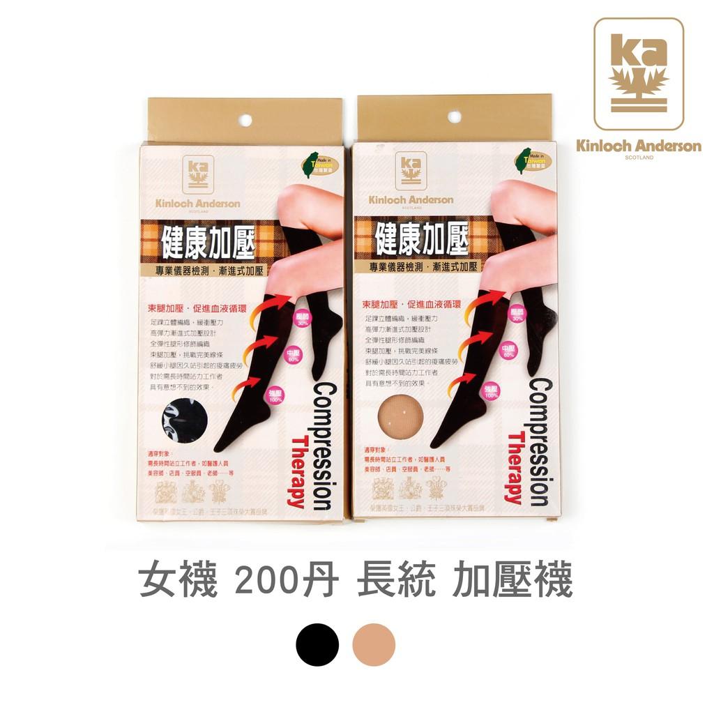 【W 襪品】女襪 200丹 長統 加壓襪