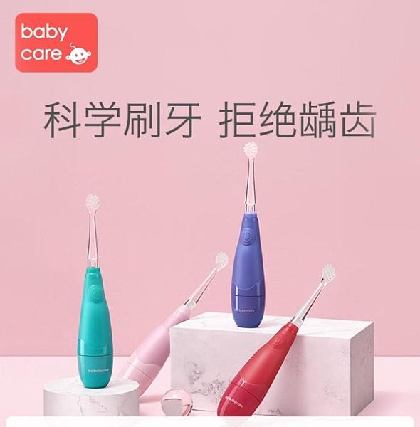 babycare兒童電動牙刷 非U型 兒童牙刷2歲護牙神器寶寶全自動軟毛 童趣屋