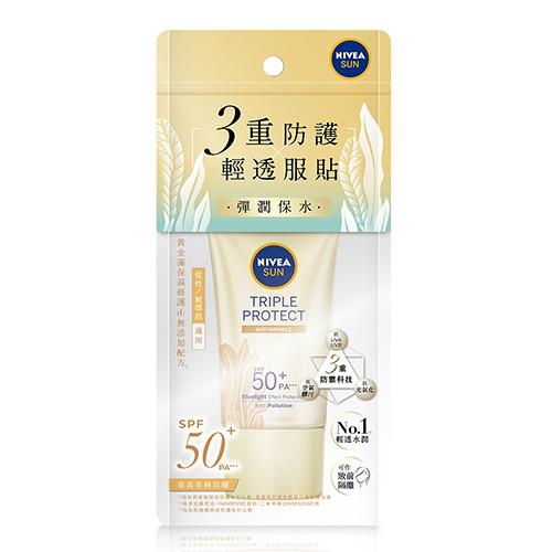 妮維雅三重防護輕透防曬乳40ML(保水)【寶雅】
