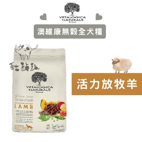 vetalogica澳維康活力放牧羊無穀全犬糧澳洲製(13kg)