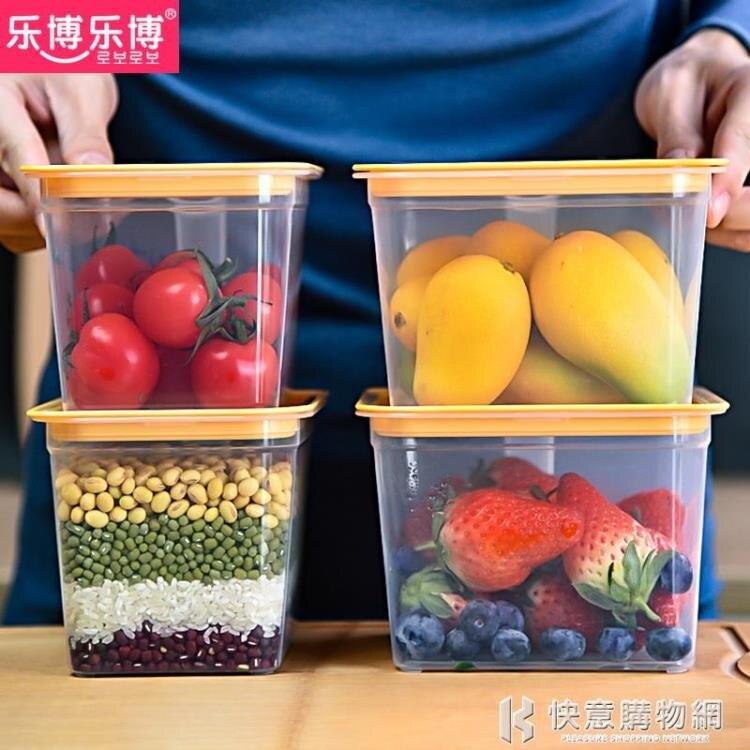 廚房儲物食物收納密封冰箱食品收納保鮮盒塑料雜糧蔬果冷藏長方形特惠促銷