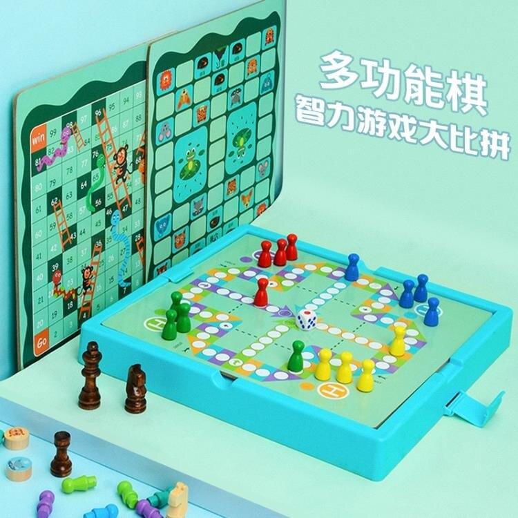 免運 精品-木質兒童跳棋飛行棋五子棋桌多功能棋小學生區域益智玩具
