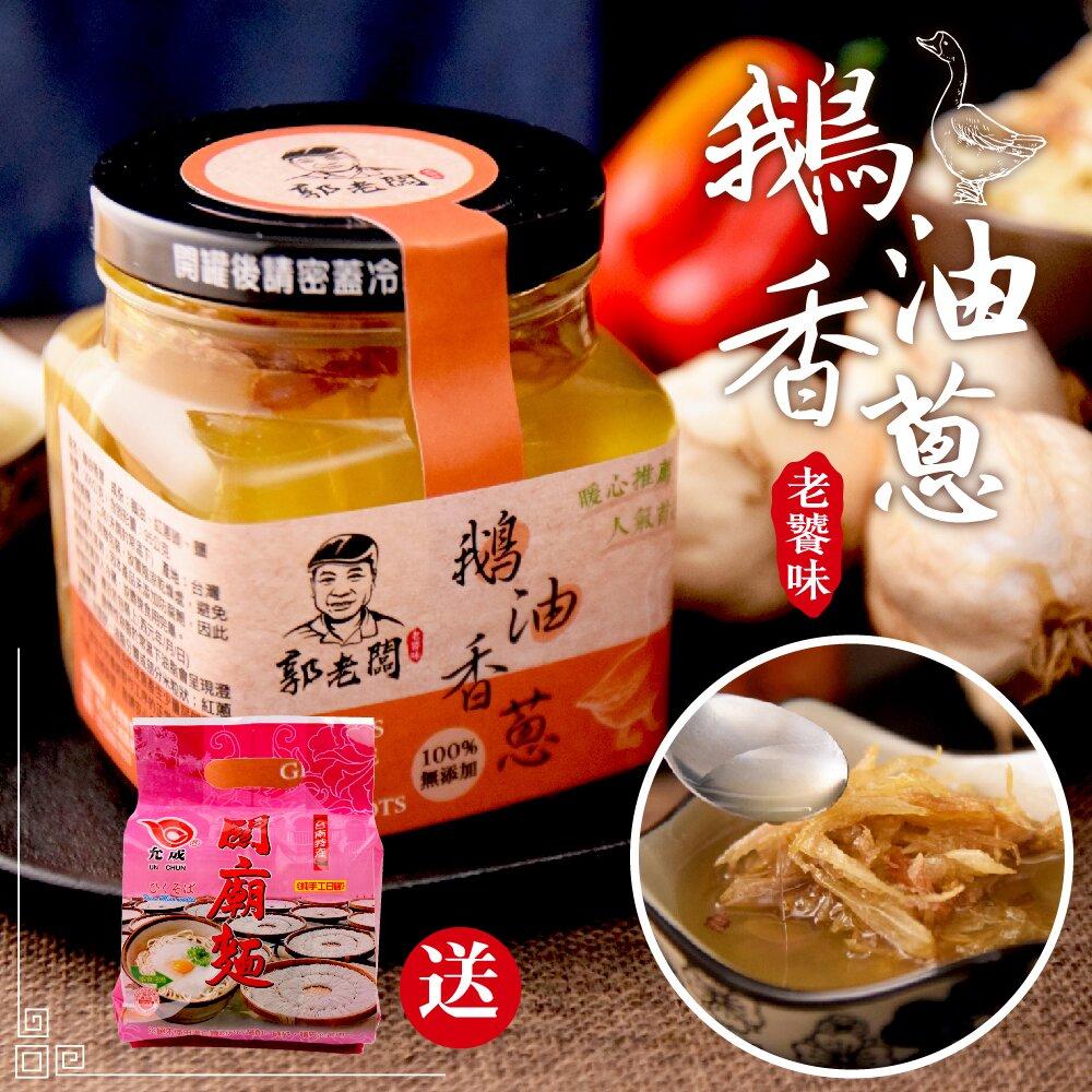 《郭老闆》老饕味鵝油香蔥(300g×2罐)