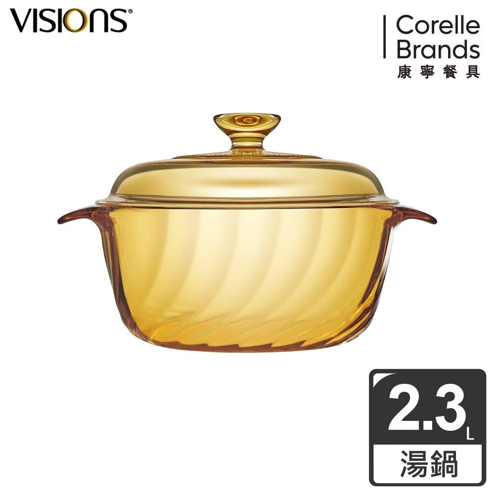 【美國康寧 Visions】 Trianon 2.3L晶炫透明鍋