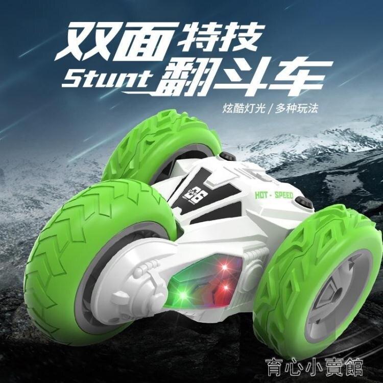 電動玩具 雙面無線遙控車RC兒童電動三輪越野漂移高速四通特技車玩具 16育心 16育心