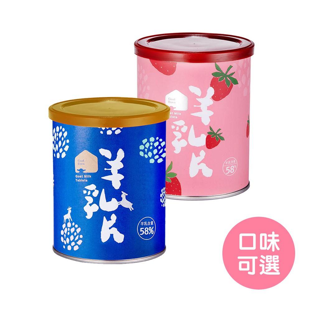 【羊舍】58%羊乳片 羊奶片 鈣 幼兒點心(LAVIDA官方直營)