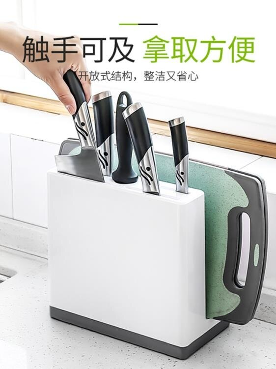 廚房刀架刀座置物架廚房用品菜刀架砧板架多功能刀具收納架可瀝水特惠促銷