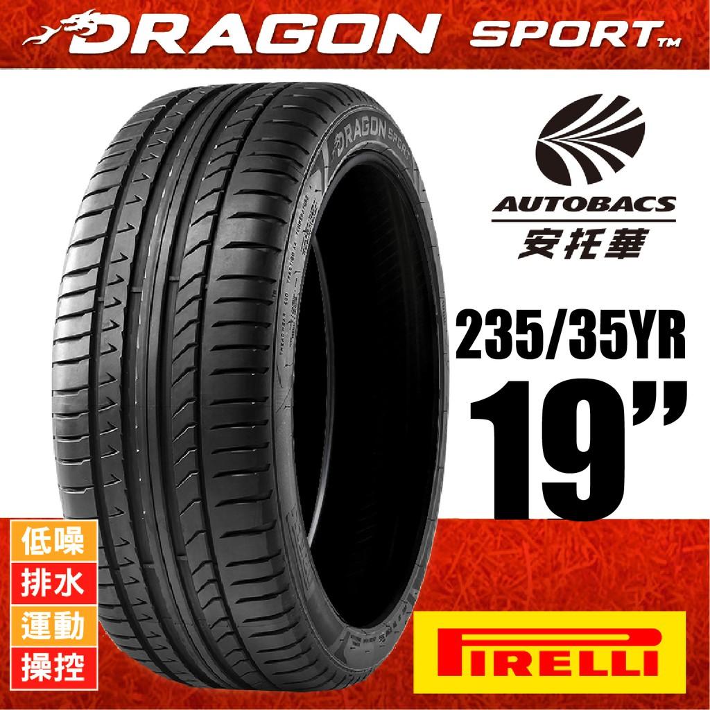 PIRELLI 倍耐力輪胎 DRAGON SPORT 龍胎 - 235/35/19 低噪/排水/運動/操控/跑車胎