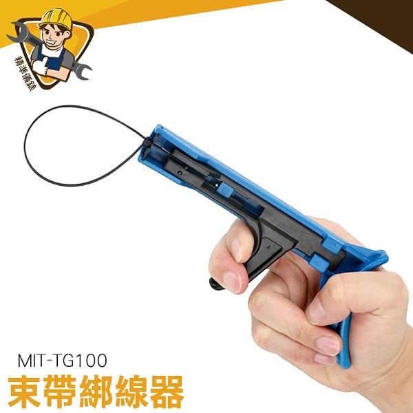 綁線槍 尼龍綑綁槍 紮帶槍 束線帶 MIT-TG100 紮線槍 束線帶器