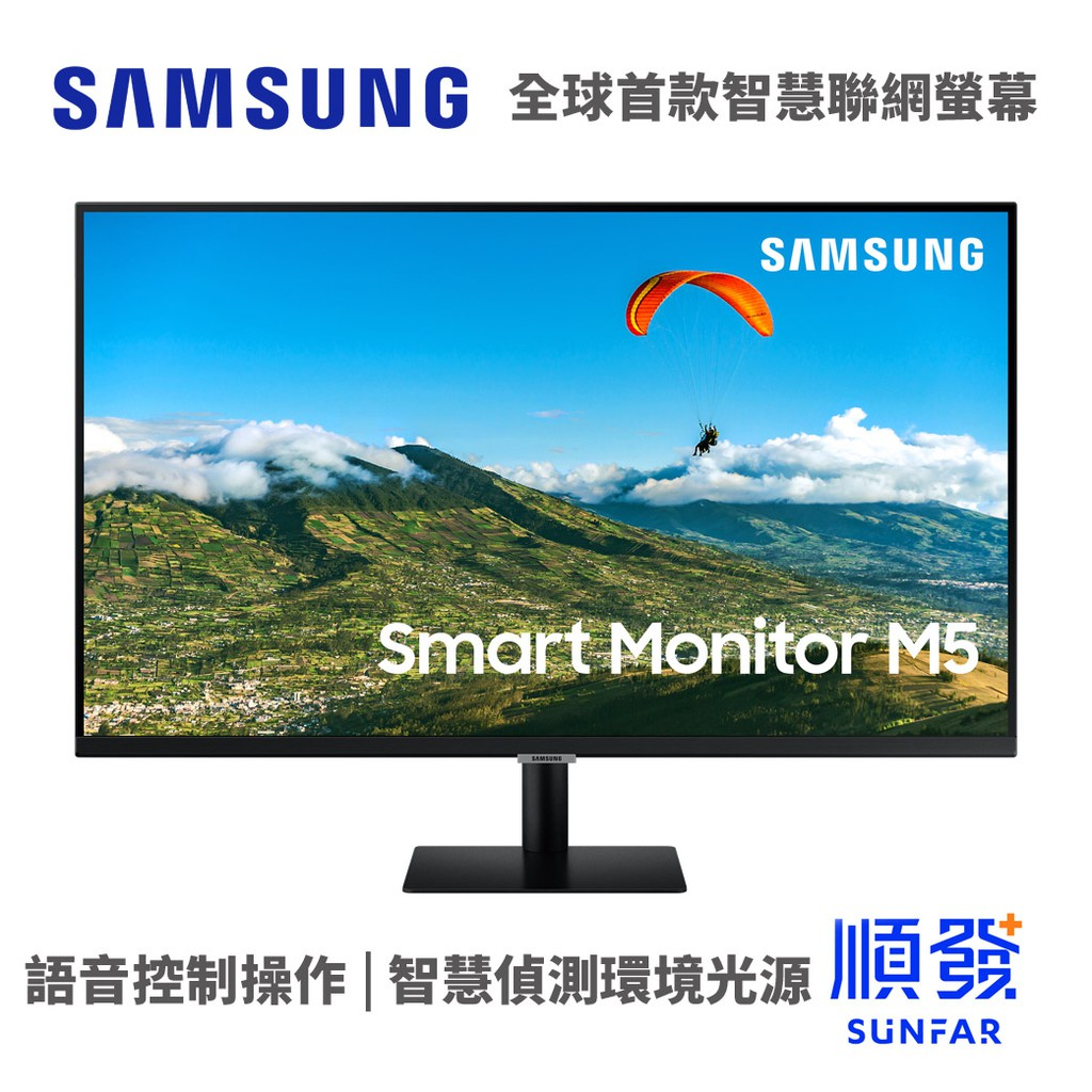 SAMSUNG 三星 S32AM500NC 32吋 螢幕顯示器 M5 智慧聯網螢幕(VA)