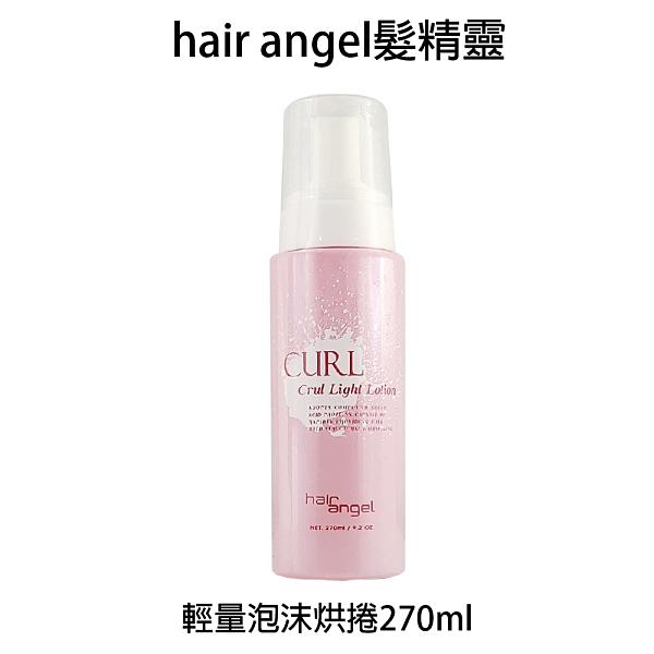 Hair angel 髮精靈 輕量泡沫烘捲270ml