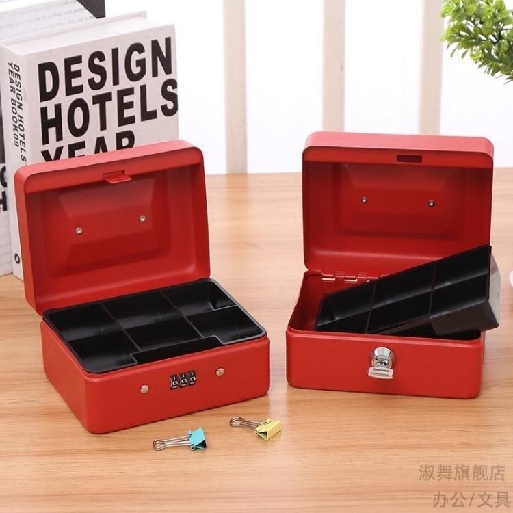 保險箱3c家用小型防盜辦公保險櫃全鋼手提密碼盒保管箱迷你夾萬箱