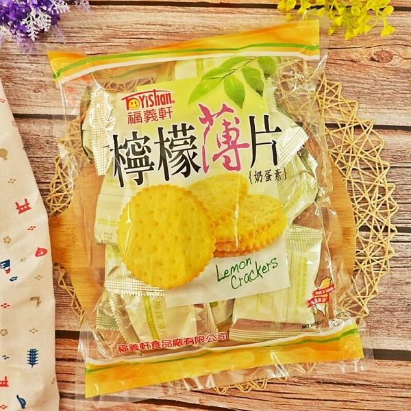 福義軒檸檬薄片 360g【4710879001591】(台灣零食)