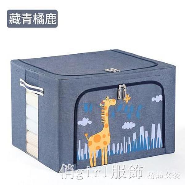 收納箱 裝衣服收納箱布藝牛津布整理盒箱子大號可折疊筐衣物袋家用櫃神器 開春特惠 YTL