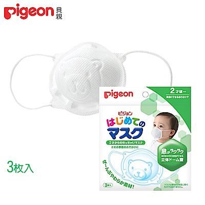【任選】日本《Pigeon 貝親》寶寶日常口罩(3入)
