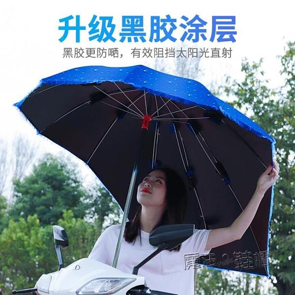 電瓶車遮陽傘電單車擋雨棚防曬踏板摩托車防雨遮陽棚電動車太陽傘 ATF 夏季狂歡