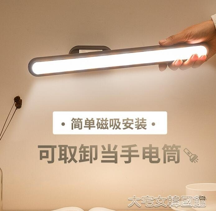 小檯燈酷斃led小檯燈USB充電護眼書桌大學生宿舍寢室學習床頭燈管吸附