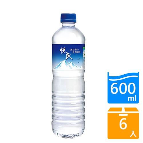 悅氏礦泉水600mlx6入【愛買】