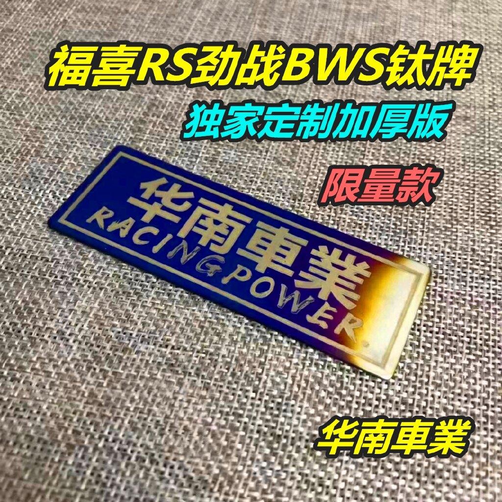 【臺灣熱銷】福喜勁戰Force Smax光陽 雅馬哈通用改裝鈦合金反光牌貼片 燒鈦牌