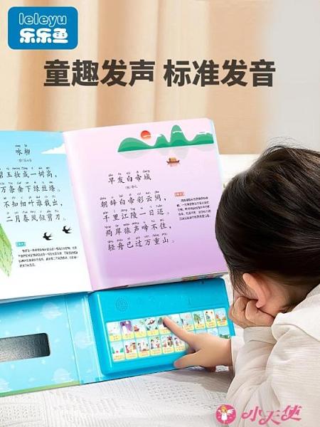 兒童故事機 幼兒童國學點讀發聲書早教機小孩點讀書學習有聲讀物啟蒙古詩書詞LX 小天使 99免運