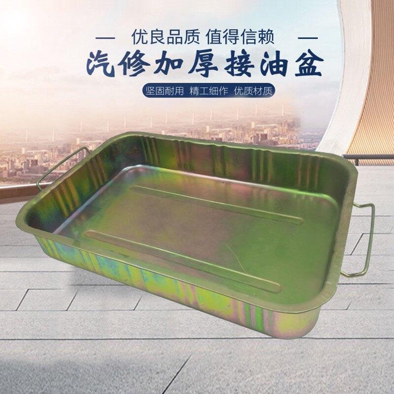 接油盆工具盤零件清洗盤廢機油盤鐵油盤洗件盆汽車接油盤加厚