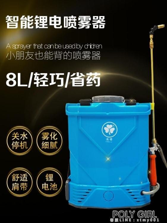 樂天優選-電動噴霧器農用高壓力新式消毒鋰充電池背負式小型大容量家用噴壺 --現貨快速出貨-85折