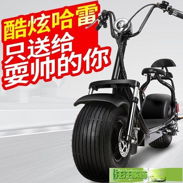 電動車 艾跑哈雷電動滑板車電瓶雙人新款摩托城市代步踏板車大寬輪胎男女 汪汪家飾 免運