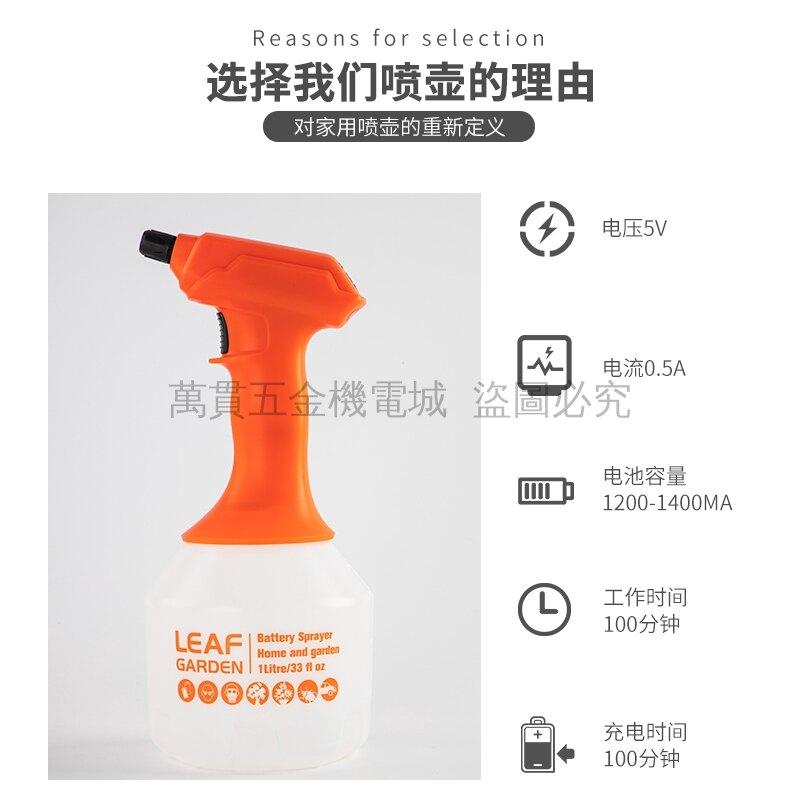 USB接口充電 電動澆花噴壺 充電噴霧器 家用小型酒精清潔噴水壺 懶人室內高壓灑水壺 電動式噴壺