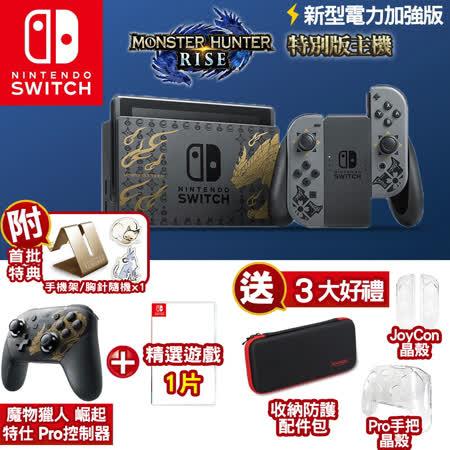 任天堂 Nintendo Switch 魔物獵人 崛起 特別版主機組合+魔物PRO限量手把+精選遊戲*1+週邊配件組-110C