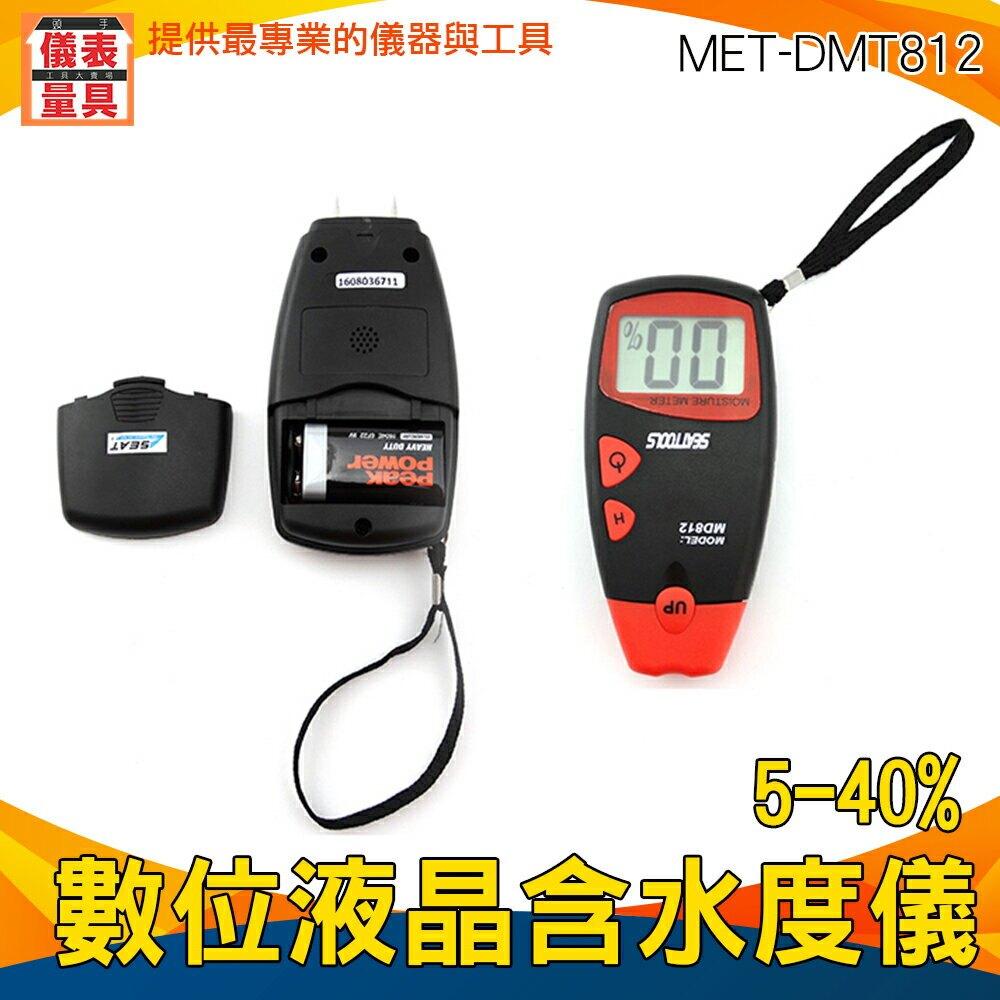【儀表量具】木頭水份計 自動低電壓警告 中藥食材檢測 紙張紙箱 MET-DMT812 水分測量儀 5~40% 高阻抗