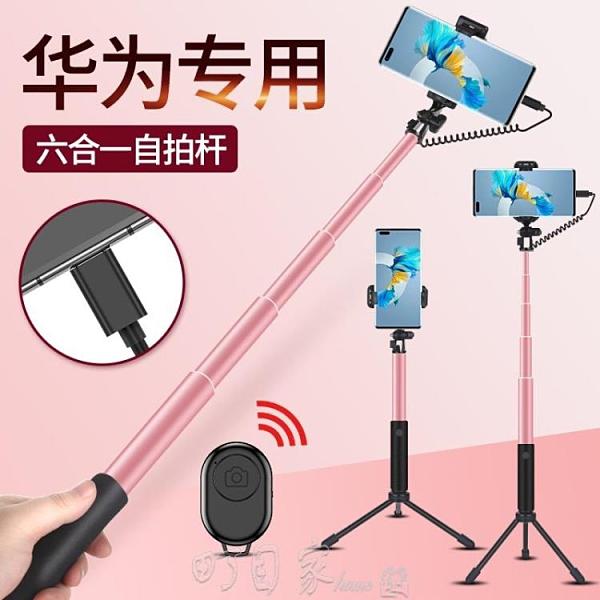 適用華為專用自拍桿p30/ mate40pro手機直播支架三腳架手持拍照神器無線藍芽